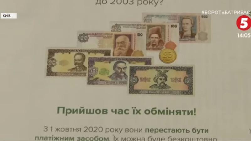 НБУ виводить з обігу монети в 25 копійок і банкноти зразків до 2003 року подробиці