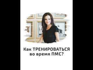 Елена Кален: Как тренироваться во время ПМС
