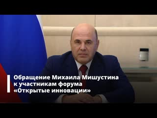 Форум «Открытые инновации»: выступление Михаила Мишустина