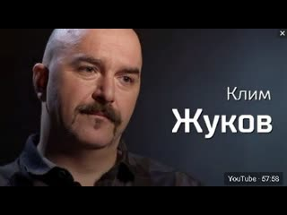 Константин Сёмин. По-живому. Клим Жуков. . 2018 г.