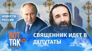 Архиепископ бросил вызов Путину