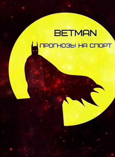 Прогноз на спорт на бэтмен