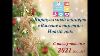Виртуальный концер Вместе встретим Новый год  2021