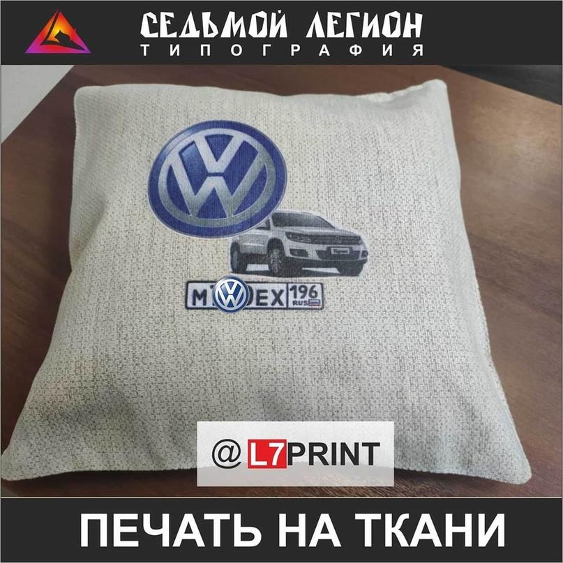 Подушки для авто с принтом по доступной цене. Прямая печать на ткани. - Типография Седьмой Легион
