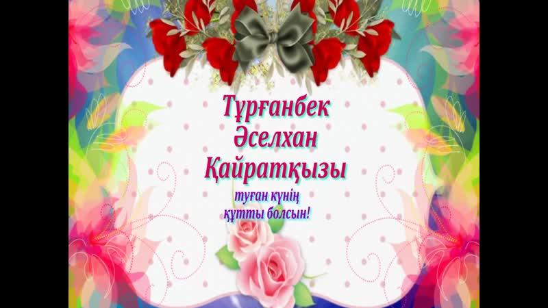 Сазды сәлем Тұрғанбек Әселхан Қайратқызы