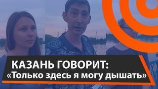 Что говорят на народном сходе по защите парка на Гаврилова в Казани