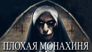 Плохая монахиня HD 2018 (Ужасы, Триллер) / The Bad Nun HD