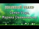 Зелёный театр 2 Семён Узун Марина Овчинникова 2 16 07 2017