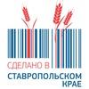 Сделано в Ставропольском крае