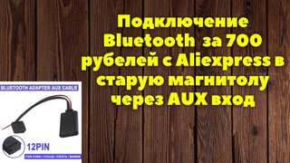 Подключение Bluetooth к старой магнитоле SONY в Ford Focus 2 вместо AUX