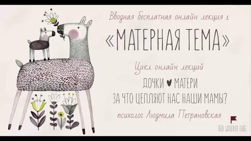 Людмила Петрановская Матерная тема Лекция из цикла Дочки матери