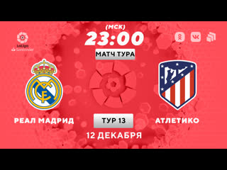 «Реал Мадрид» - «Атлетико Мадрид»