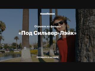 «под сильвер-лэйк» отрывок из фильма