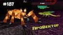 Block Story - Питомец Ксордараксус 187 серия