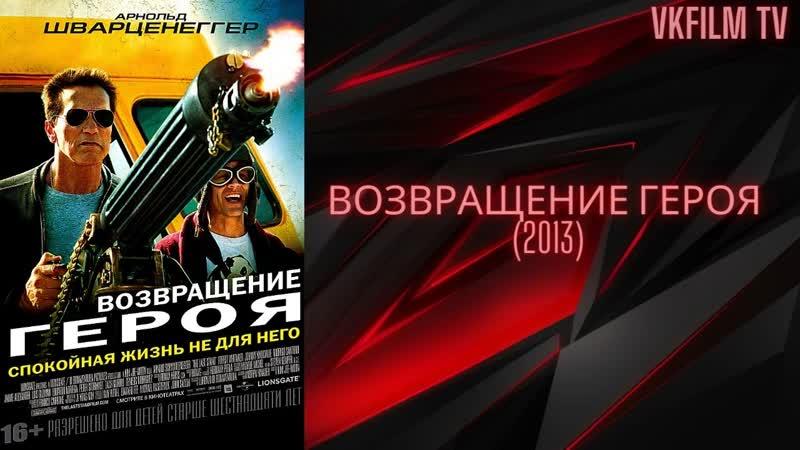 В Эфире Возвращение героя 2013 VKFILM TV