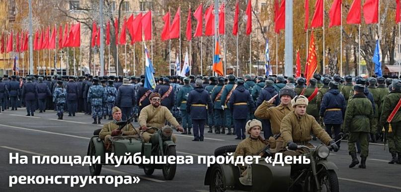 На площади Куйбышева пройдет «День реконструктора»