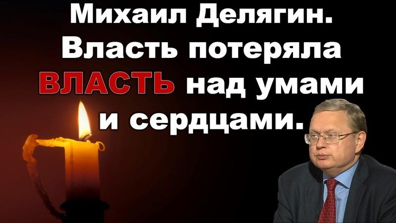 Делягин Лукашенко пошел путём Януковича