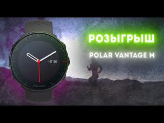Розыгрыш часов POLAR Vantage M
