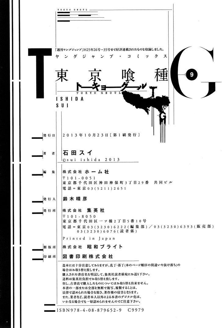 Tokyo Ghoul, Vol.9 Chapter 89 Scheme, image #28