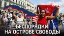 На Кубе вспыхнули беспорядки из-за экономического кризиса. Власти обвиняют США