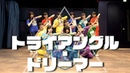 【本人が】トライアングル・ドリーマー/虹のコンキスタドール【踊っ1239