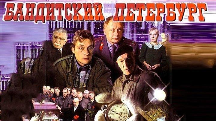 Бандитский Петербург 1 Барон 2000 год