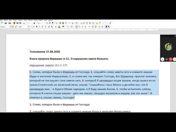 Книга пророка Иеремии гл 11 О нарушении завета Божьего