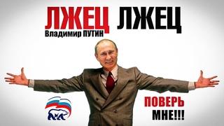 Ложь и враньё Путина на съезде