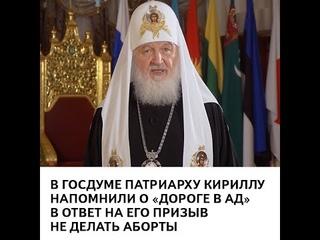 Патриарху Кириллу напомнили о «дороге в ад» в ответ на его призыв не делать аборты