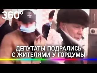 Видео: депутаты подрались с жителями у гордумы в Пермском крае