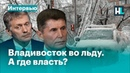 Как Владивосток справляется с последствиями ледяного шторма