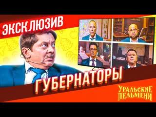 Губернаторы - Уральские Пельмени - ЭКСКЛЮЗИВ