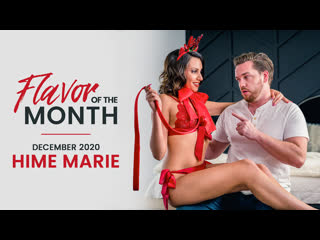 Hime Marie - December 2020 Flavor Of The Month Hime Marie (Blowjob, Brunette, Cowgirl, Hardcore, Lingerie, Passion, Petite, POV)