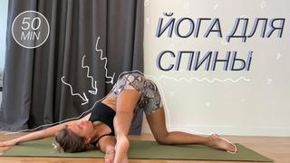 Йога для спины | ровная осанка | гибкий позвоночник | от сутулости | после сидячей работы |