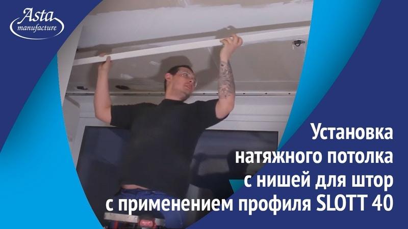 Установка натяжного потолка с нишей для штор с применением профиля SLOTT 40. Монтаж от Аста М