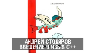Андрей Столяров - Введение в язык Си++