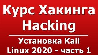 Установка Kali Linux 2020 - часть 1