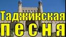 Таджикская песня Эй Санам песни Шабнами Точиддин Ey Sanam