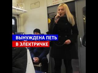 Обманутая дольщица вынуждена петь в электричке — россия 1