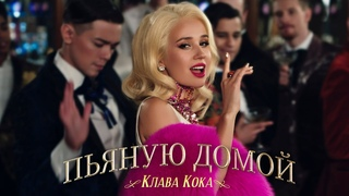 Клава Кока - Пьяную домой (Премьера клипа, 2021)