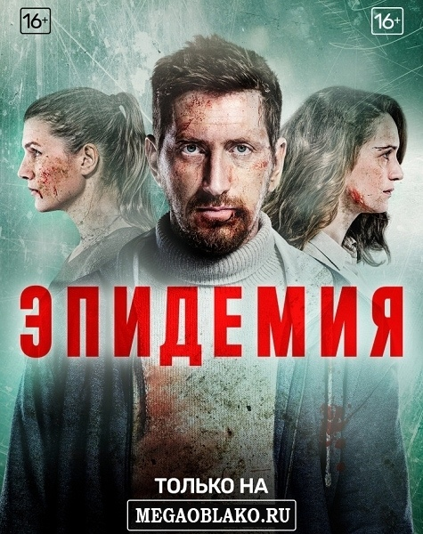 Эпидемия (1 серия из 8) / 2019 / РУ / WEB-DLRip + WEB-DL (720p) + (1080p)