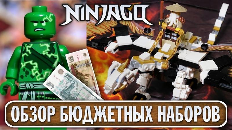 LEGO Ninjago 71718 Боевой дракон Мастера Ву Шквал Кружитцу Ллойд и Кай из Лего Ниндзяго 13 сезон