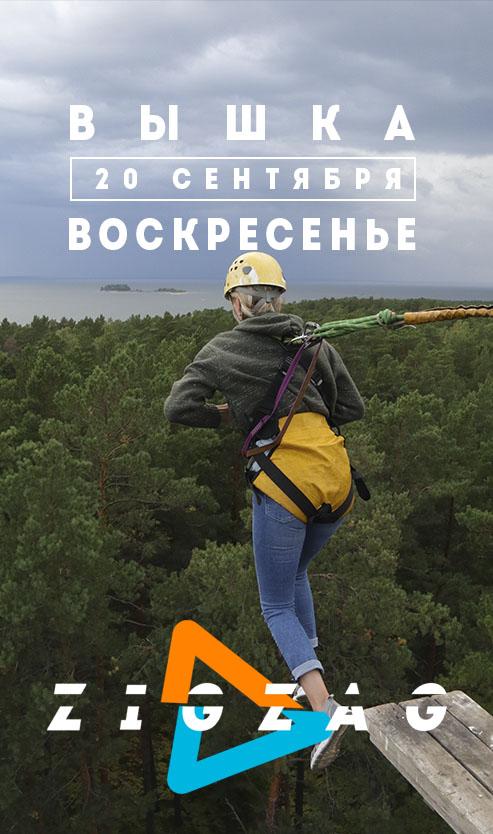 Афиша Новосибирск Прыжки с Вышки 20 Сентября