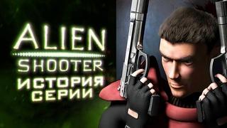 Рождение и смерть Alien Shooter