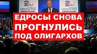 Единая Россия служит олигархам, а не гражданам России! | RTN
