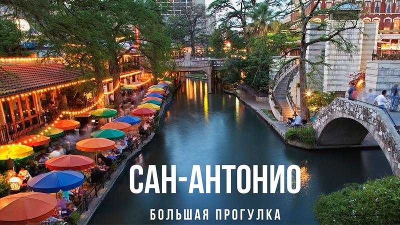 Самый красивый город Америки Большая прогулка по Сан Антонио Венеция в США