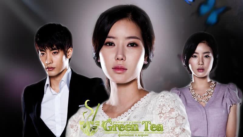 GREEN TEA История кисэн 22