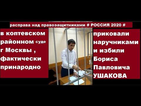 Правозащитника Бориса Ушакова прикованного наручниками избили в суде г Москвы образец заявления