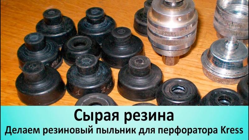 Сырая резина из Бердянска Посылка от подписчика Защитный пыльник для перфоратора