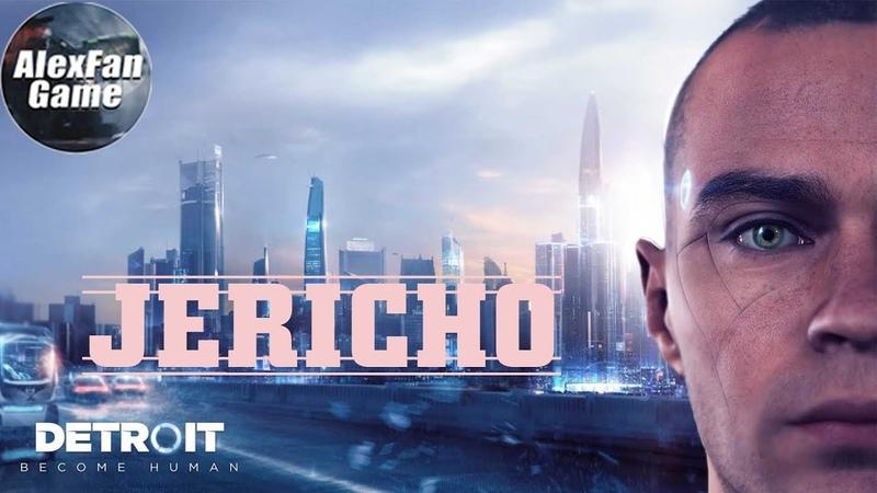 Detroit Become Human Иерихон ~6~